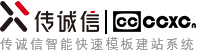 logo-模板建站-网站建设-自助建站-北京传诚信建站模板