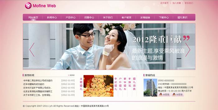 婚庆摄影模板建站可视化版