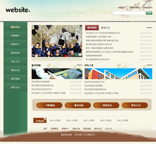 大学学院网站模板