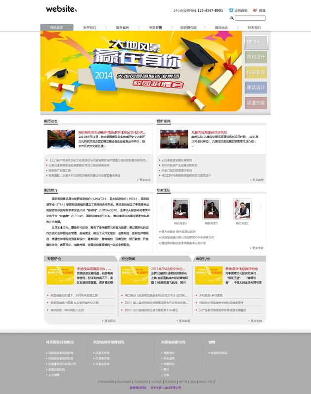 金融投资公司网站模板