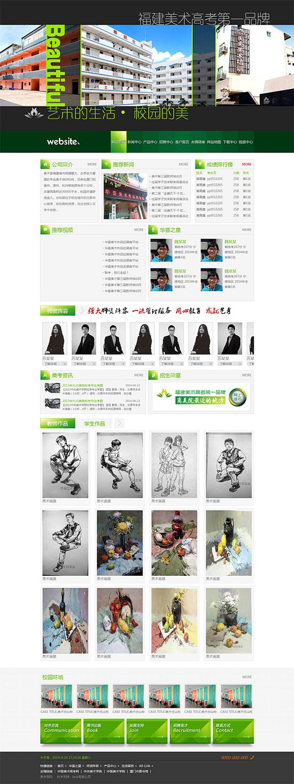 教育企业网站模板