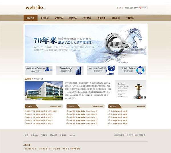 环保企业,净水器企业网站模板