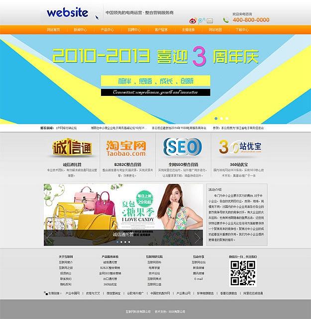 互联网网站建设公司网站模板