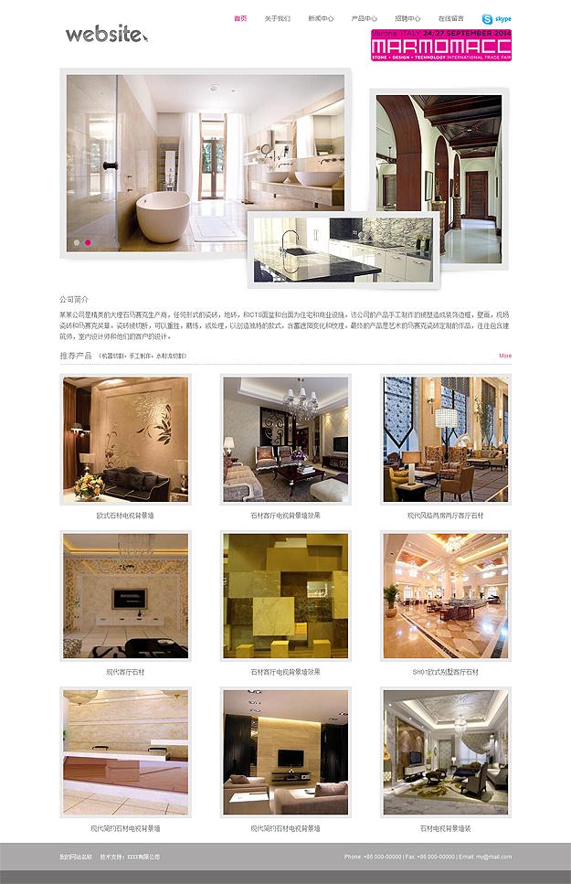 家庭装修公司网站模板