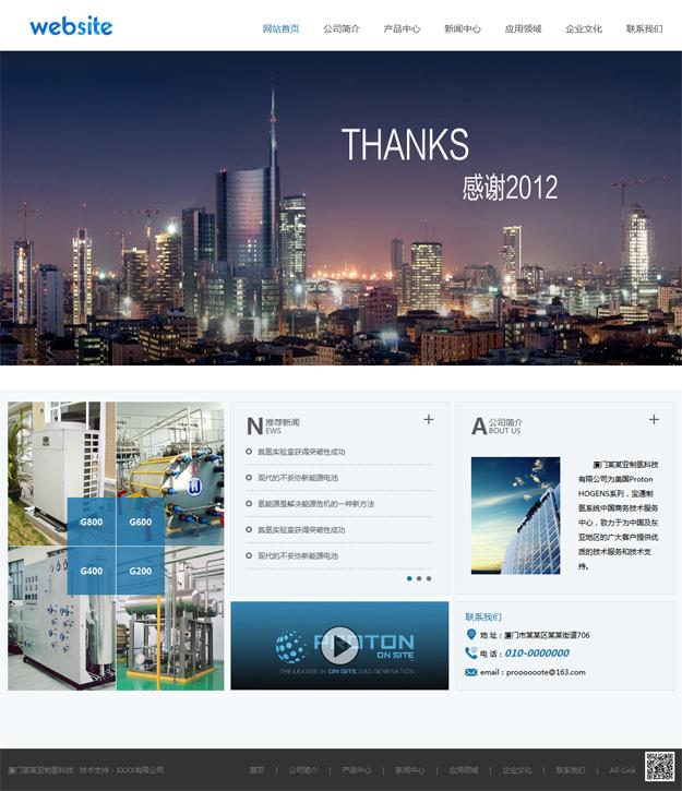 机械企业集团网站