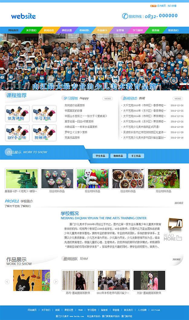 教育类行业网站