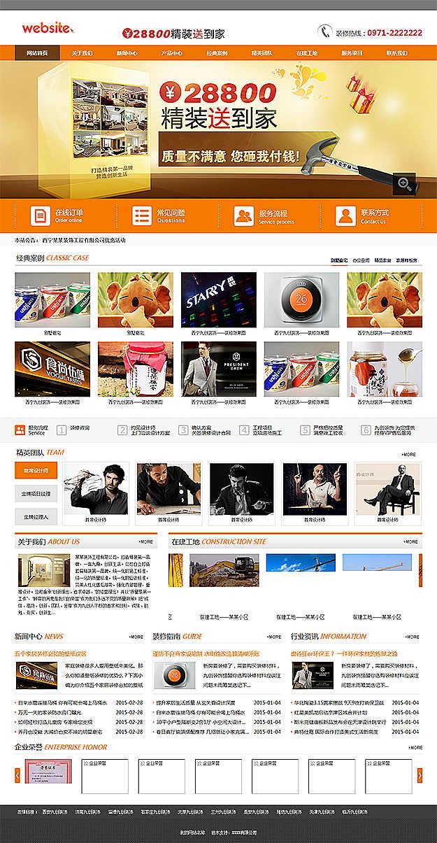 家装行业网站模板