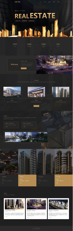 大气房地产楼宇网站模板