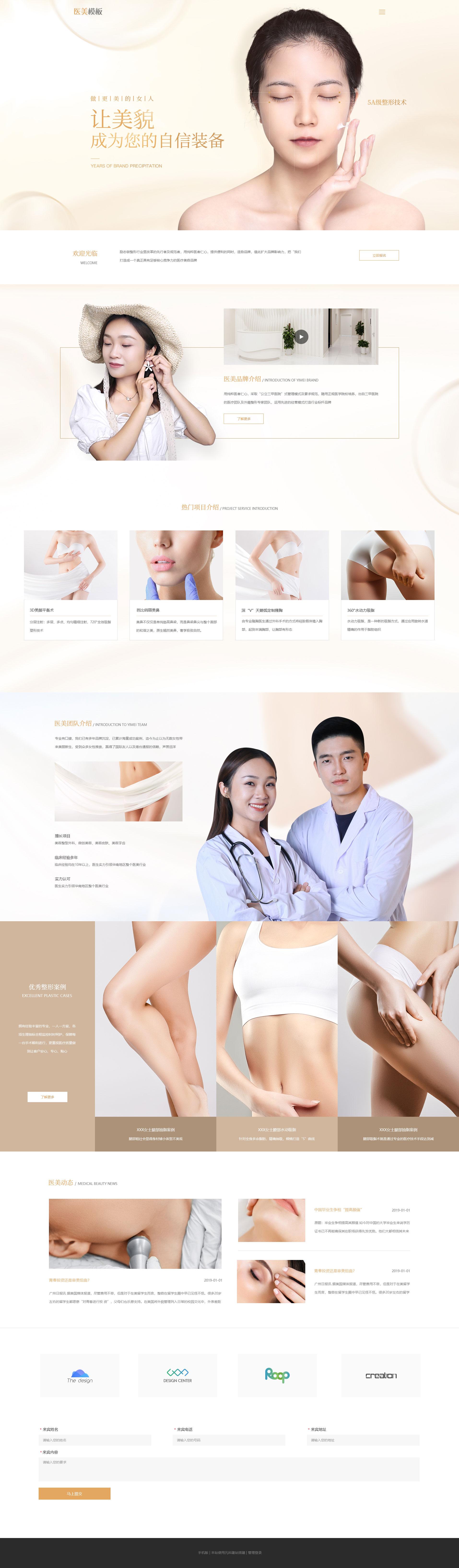 医美整形医院-自适应网站模板