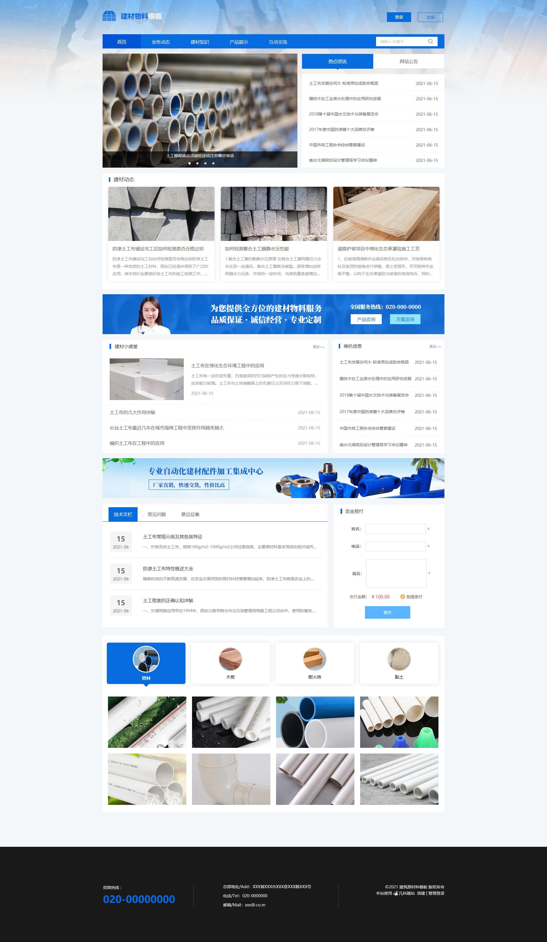 建筑原材料厂-企业模板