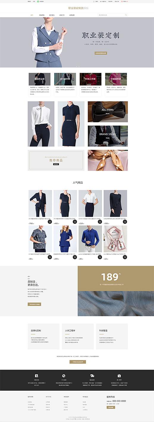 专业服装职业装定制网页模板