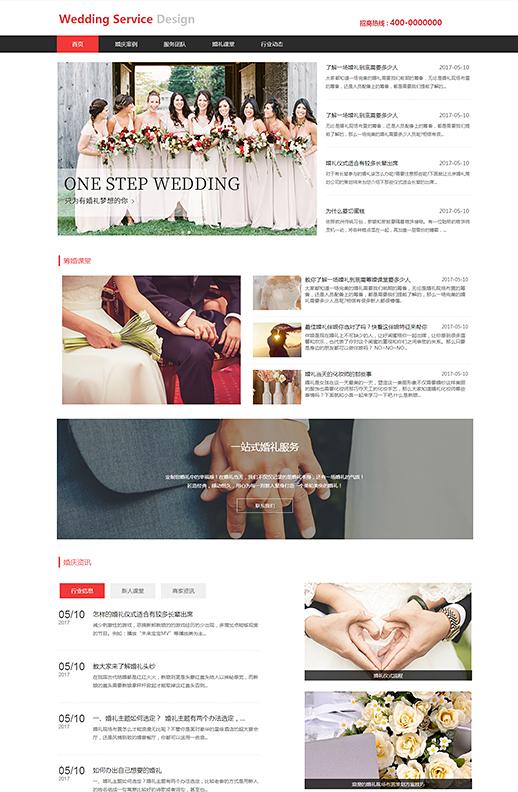 婚礼仪式网站模板