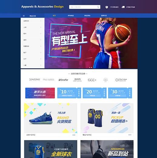 球衣球鞋-服装公司模板