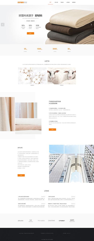 纺织辅料免费网站模板
