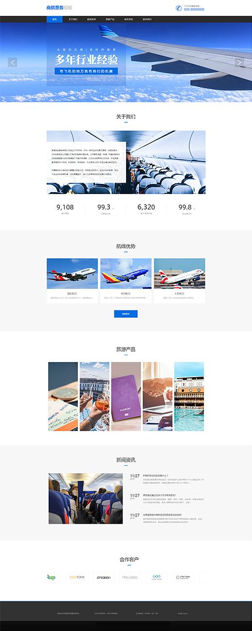 旅行商旅票务公司模板