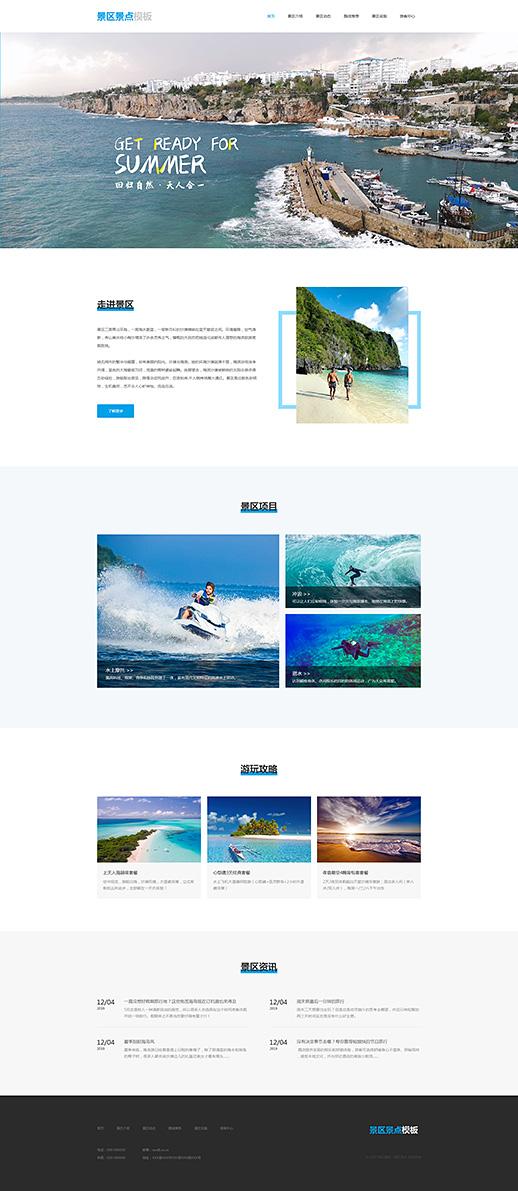 优秀旅游景区景点免费网站模板
