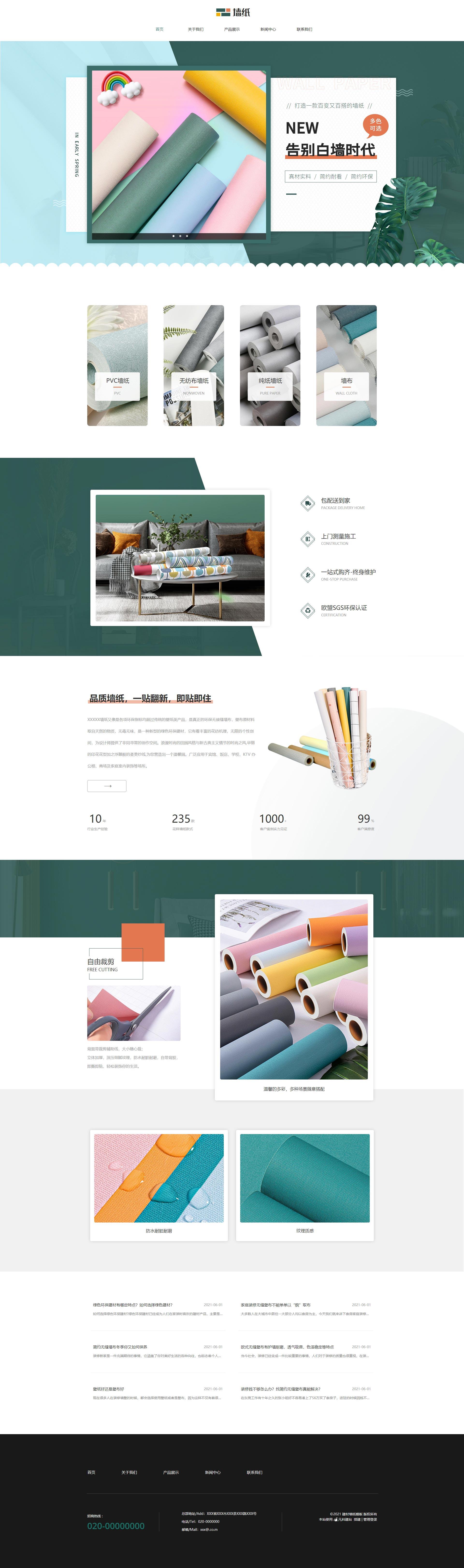 建材-墙纸网站-官网模板