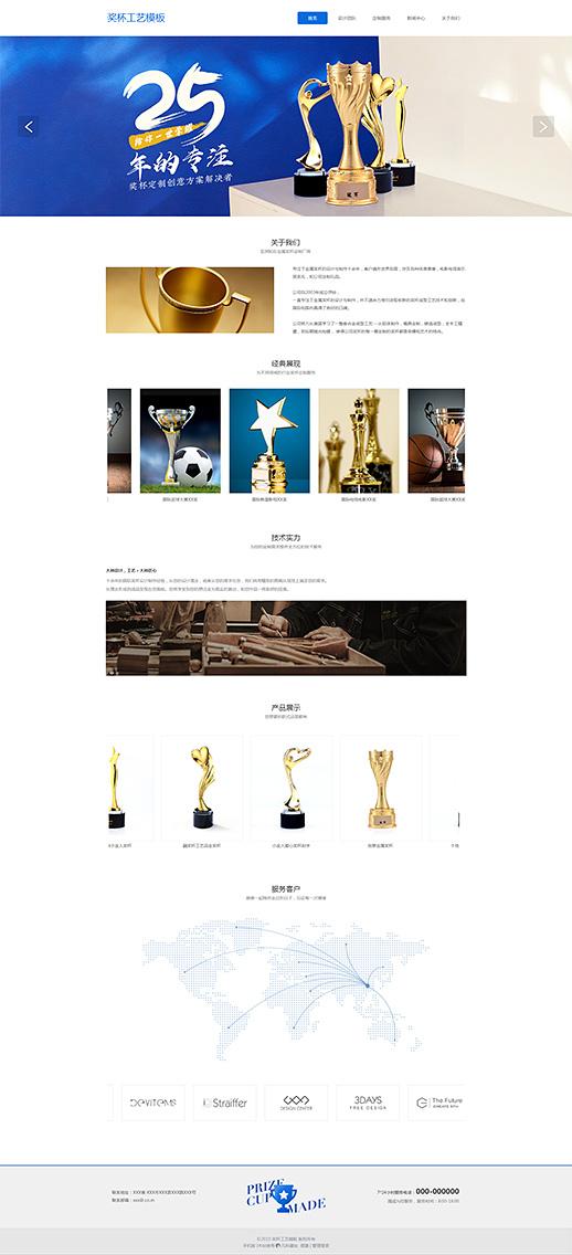 工艺雕塑奖杯公司模板