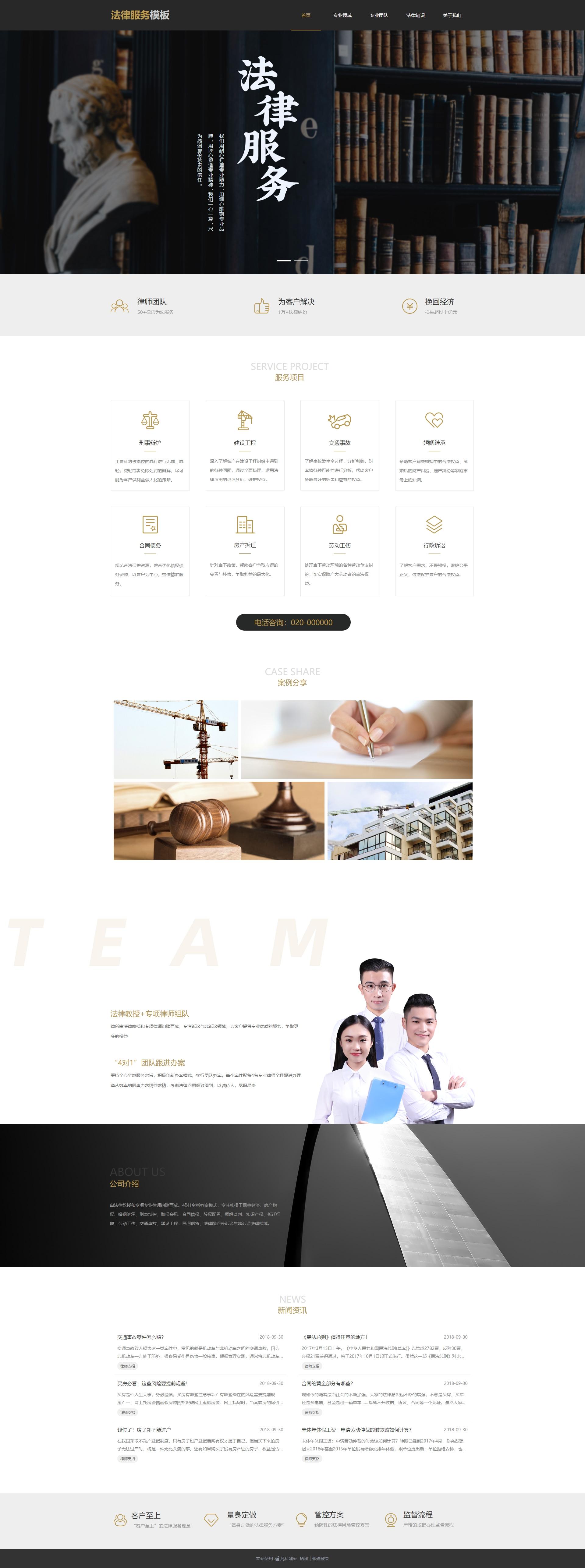大气法律服务团队免费网站模板