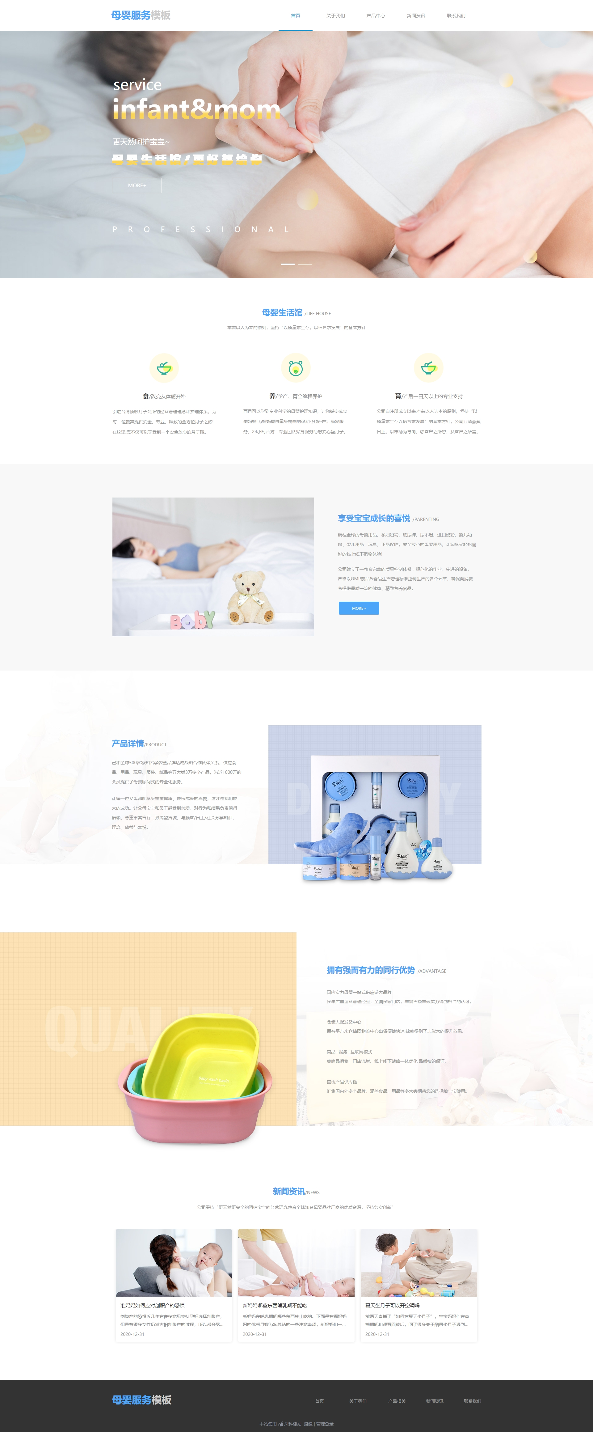 简洁母婴服务公司免费网站模板