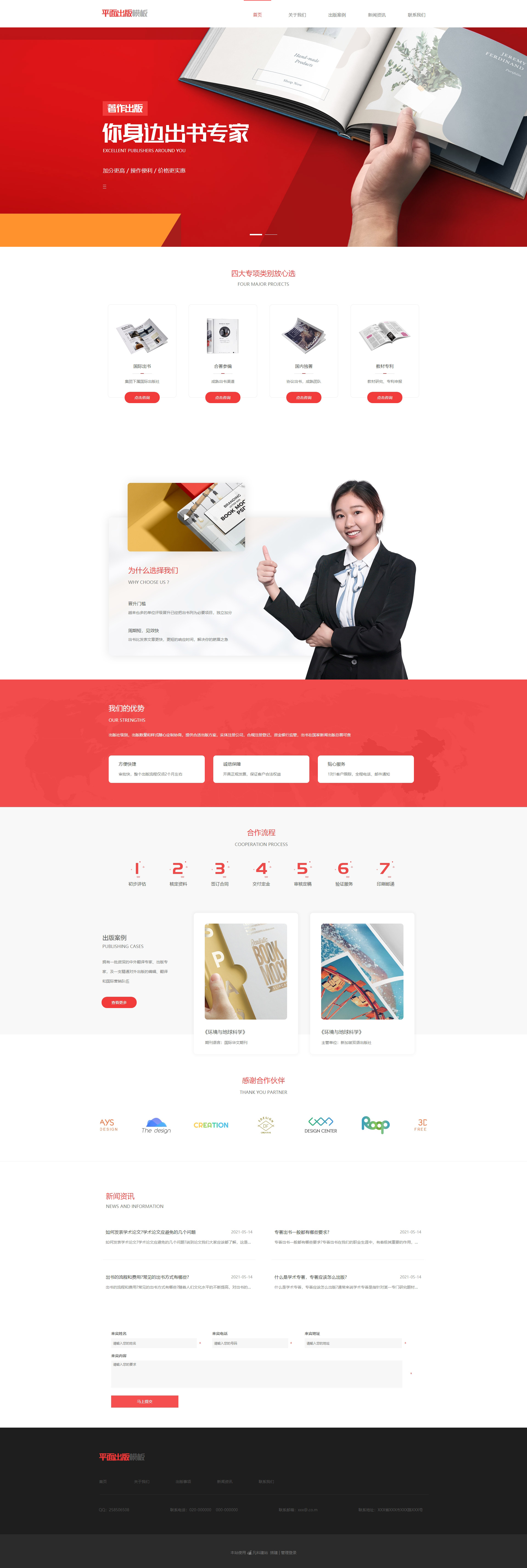 平面出版-免费网站模板