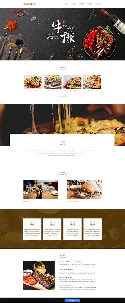 西式餐饮服务免费网站模板