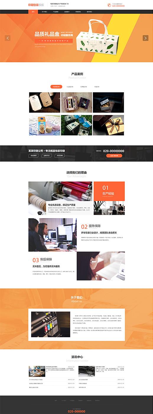 印刷礼品包装网站模板