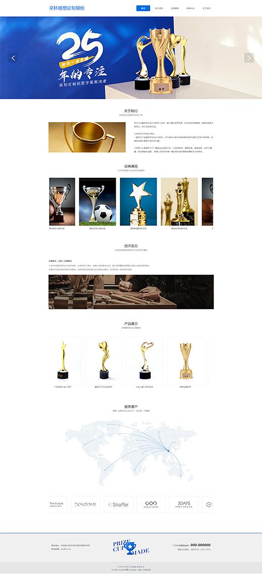 个性奖杯雕塑官网模板