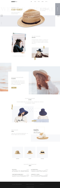 女款 帽子网页模板
